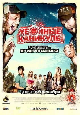 Убойные каникулы / Tucker & Dale vs Evil (2010)