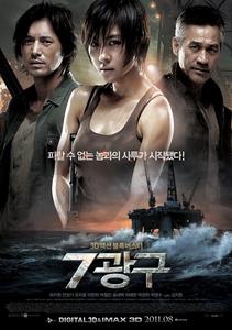 Сектор 7 / Sector 7 (2011)