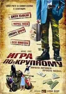 Игра по-крупному / War, Inc. (2008)