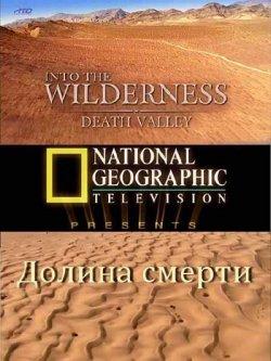 В мире дикой природы. Долина смерти / Into The Wilderness. Death Valley (2010)