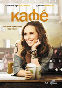Кафе / Cafe (2010)