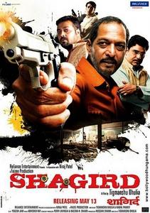 Ученик / Shagird (2011)