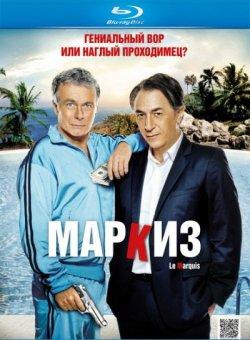 Маркиз / Le marquis (2011)