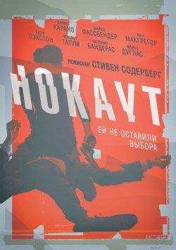 Нокаут / Haywire (2011)