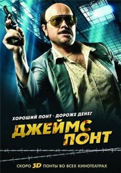 Джеймс Понт / Torrente 4 (2011)