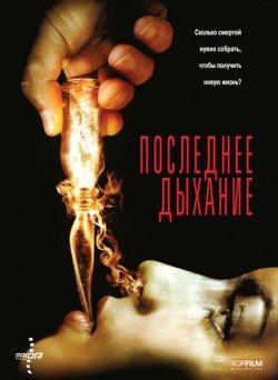 Последнее дыхание / Respire (2011)