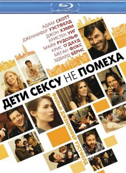 Дети сексу не помеха / Friends with Kids (2011)